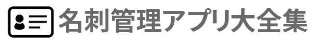 名刺管理アプリ大全集