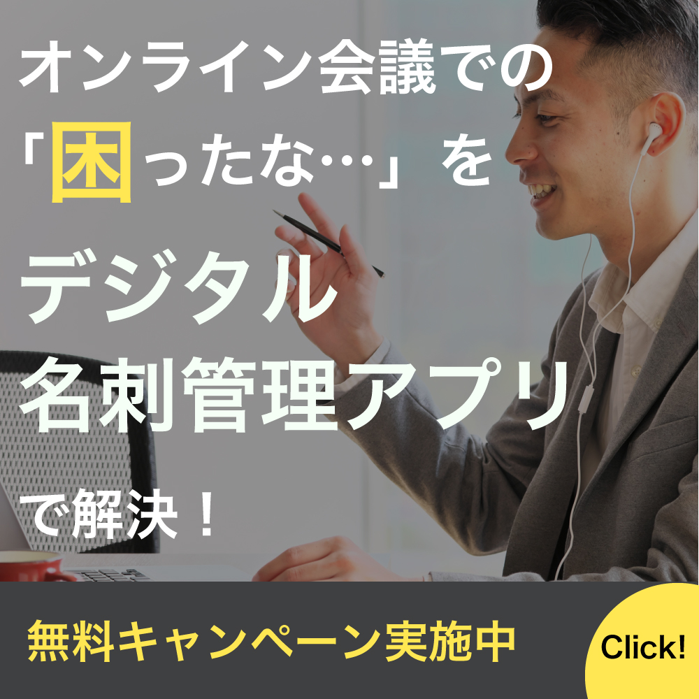 デジタル名刺管理ならビジネスカードクラウド