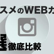 オススメのWEBカメラ5選徹底比較