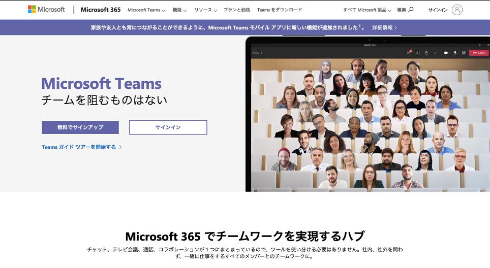 MicrosoftTeamsファーストビュー