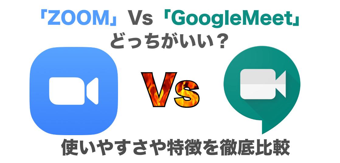 「zoom」vs「GoogleMeet」どっちがいい?使いやすさや特徴を徹底比較