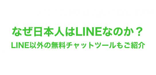 なぜ日本人はLINEなのか?LINE以外の無料チャットツールもご紹介
