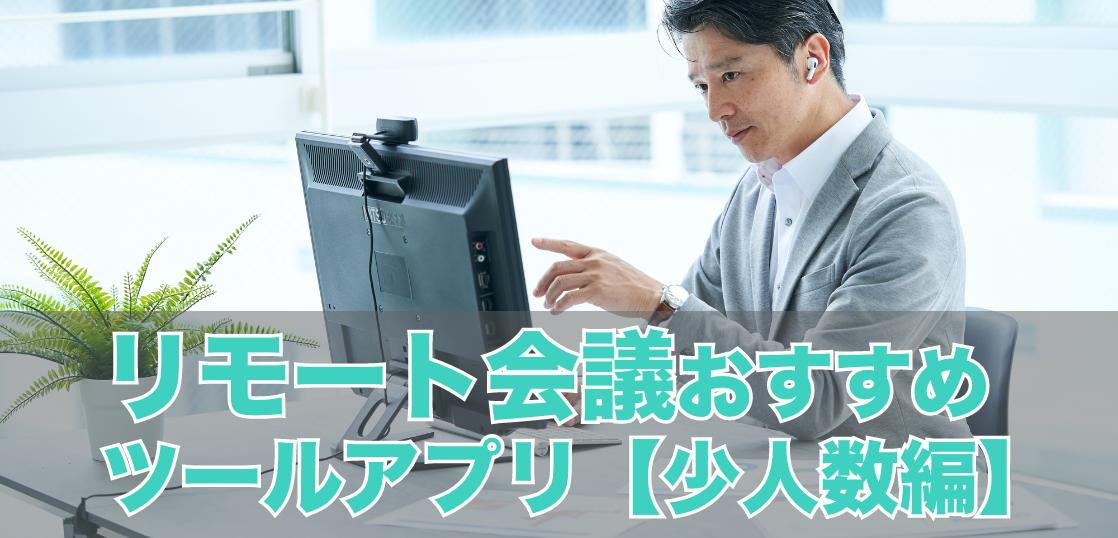 リモート会議おすすめツールアプリ【少人数編】