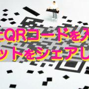 名刺にQRコードを入れるメリットをシェアします