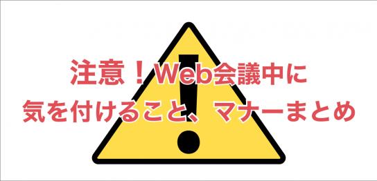注意!Web会議中に気を付けること、マナーまとめ