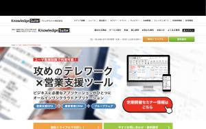 KnowledgeSuiteのスクリーンショット