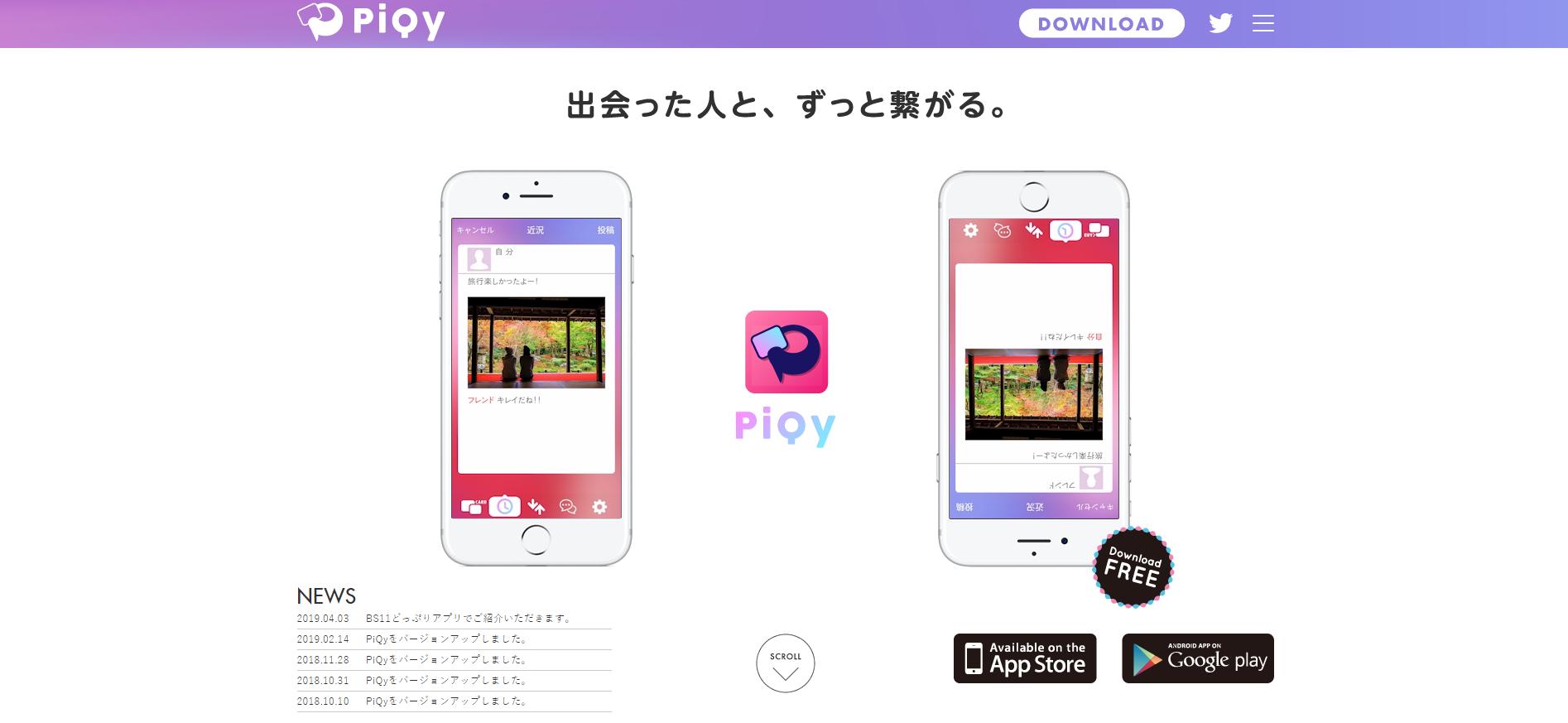 PiQyのスクリーンショット