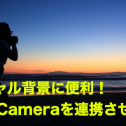 バーチャル背景に便利! Snap Cameraを連携させる方法