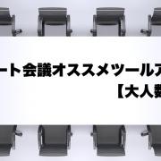 リモート会議オススメツールアプリ【大人数編】サムネイル