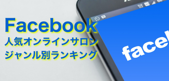 Facebook人気オンラインサロンジャンル別ランキング