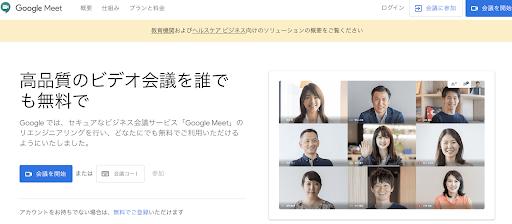 GoogleMeetのスクリーンショット