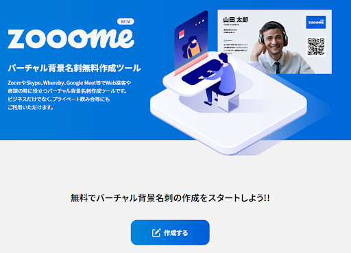 「zooome(ズーミー)」バーチャル背景名刺作成ツールのスクリーンショット