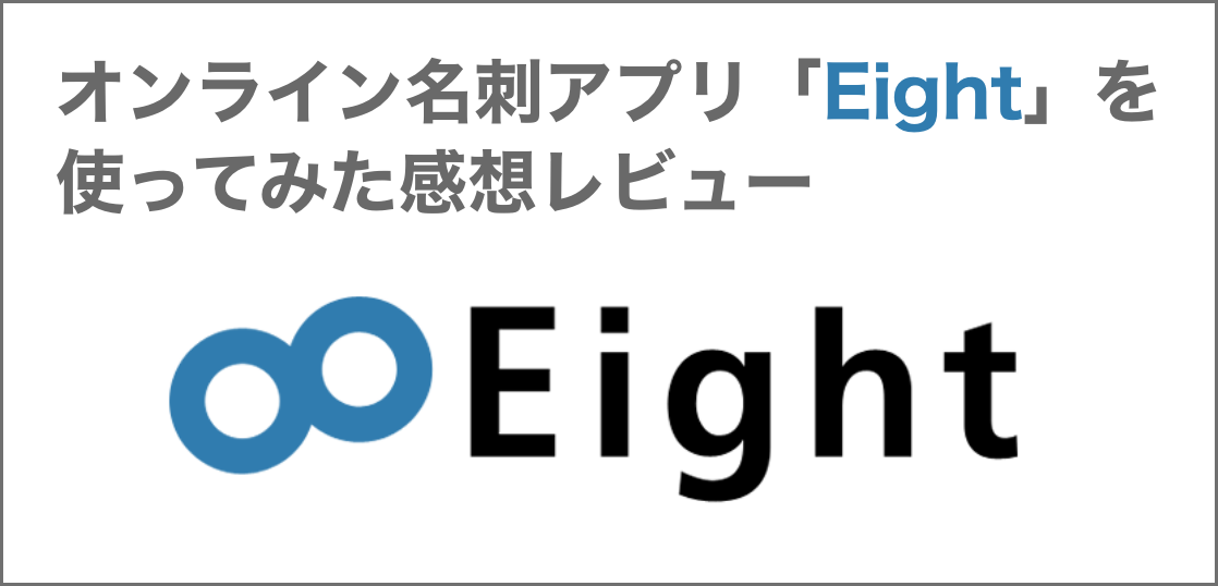 オンライン名刺アプリ「Eight」を使ってみた感想レビュー