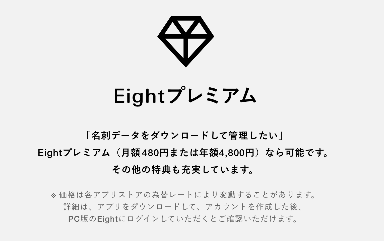 Eightプレミアム料金