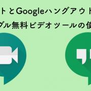 GoogleミートとGoogleハングアウトの違いは?グーグル無料ビデオツールの使い方