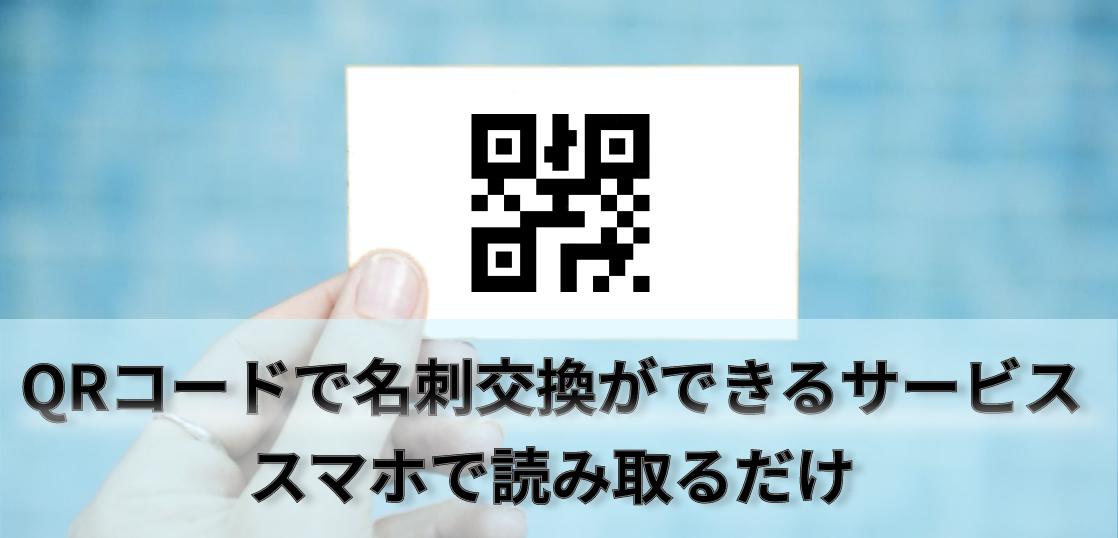 QRコードで名刺交換ができるサービス スマホで読み取るだけ