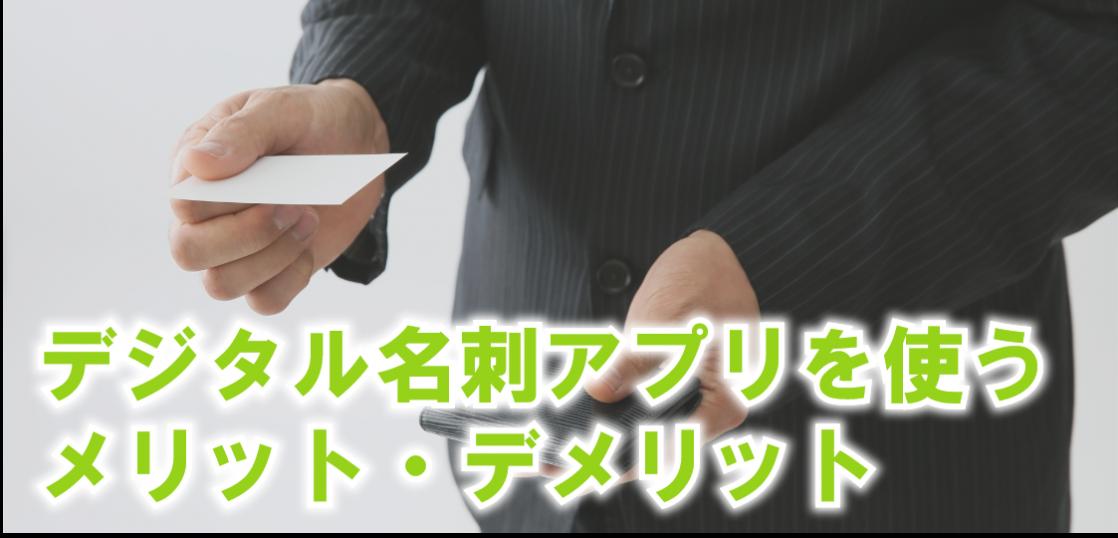 デジタル名刺アプリを使うメリット・デメリット