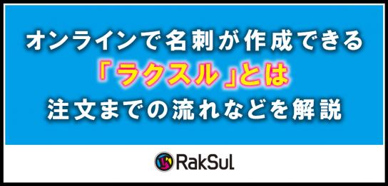 オンラインで名刺が作成できる「ラクスル」とは 注文までの流れを解説