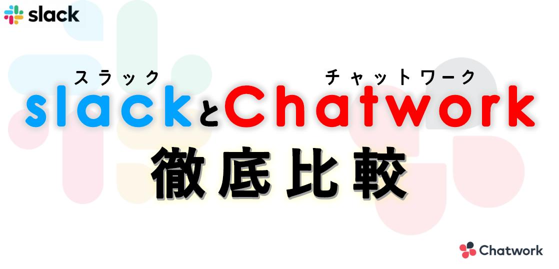 SlackとChatworkを徹底比較