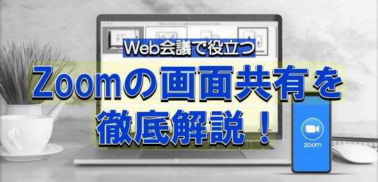 Web会議で役立つzoomの画面共有を徹底解説!