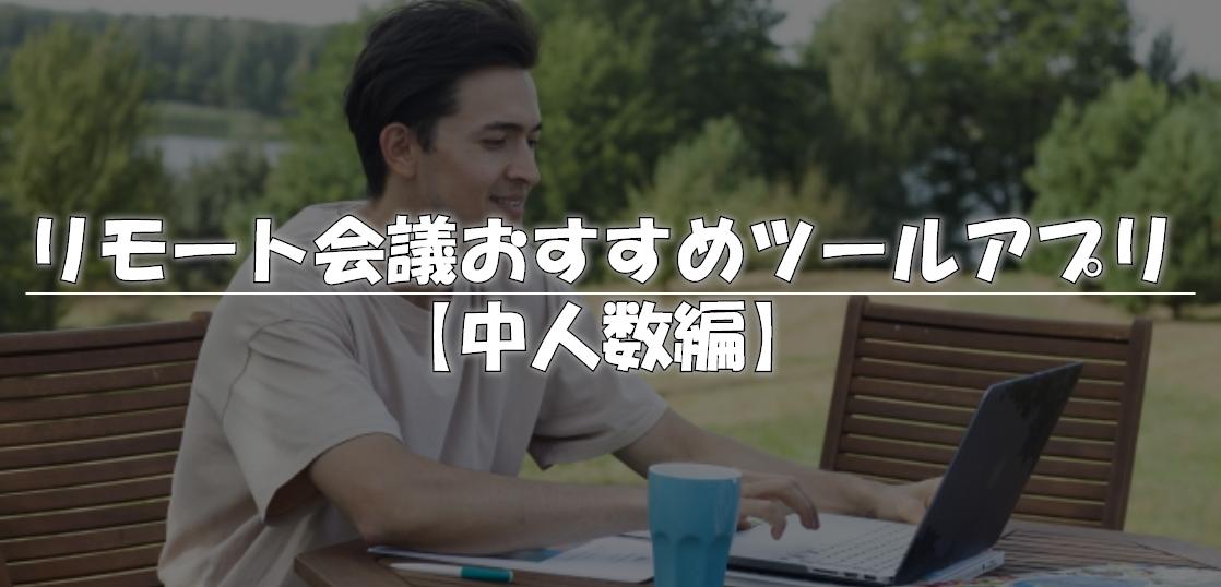 リモート会議おすすめツールアプリ【中人数編】