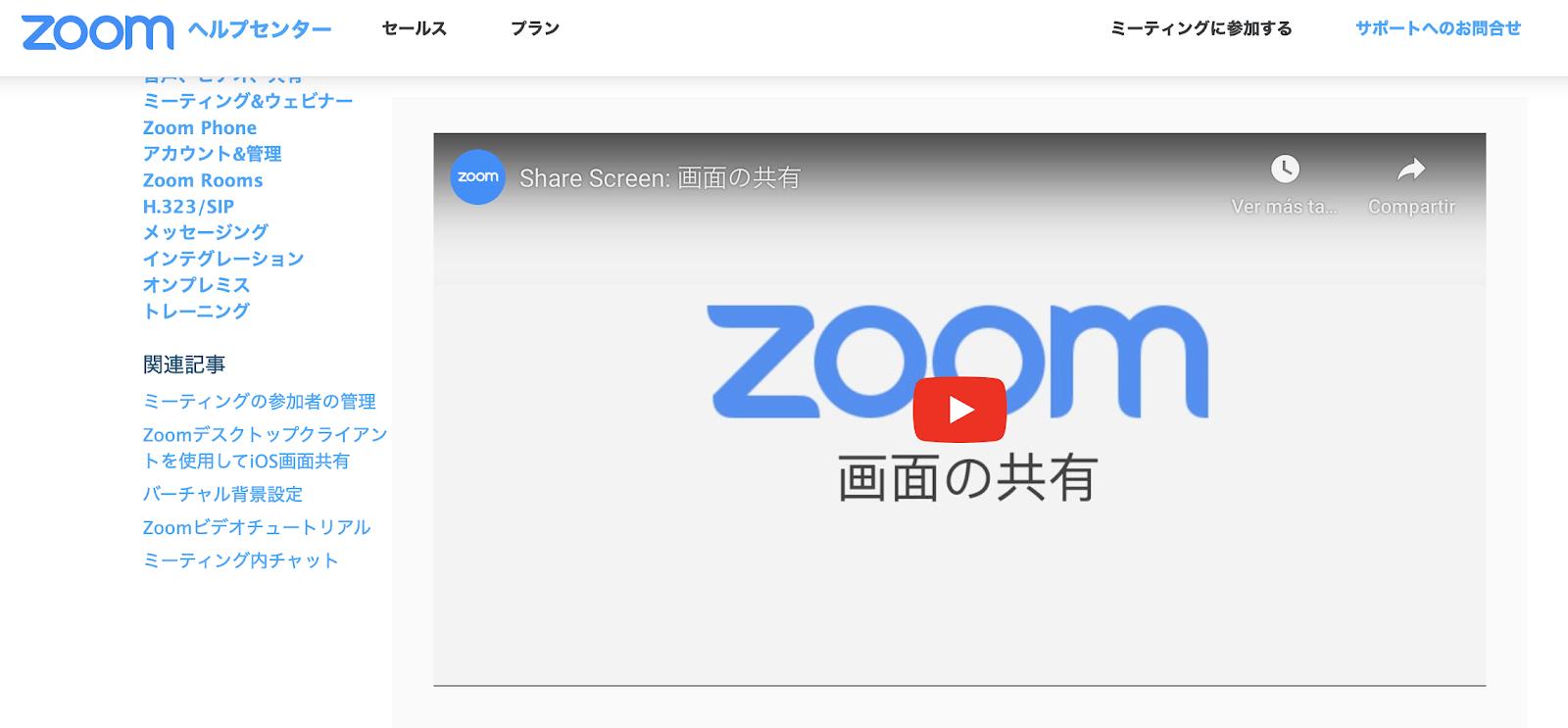 zoom画面共有方法