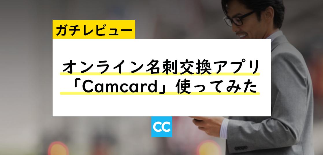 オンライン名刺アプリ「Camcard」使ってみた【ガチレビュー】