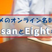 オススメのオンライン名刺アプリSansanとEightを比較のサムネイル
