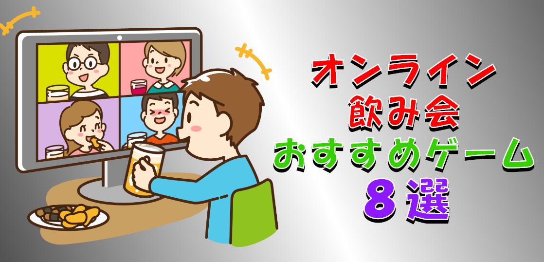 オンライン飲み会でゲームをするならこれ!おすすめしたいゲーム8選のサムネイル