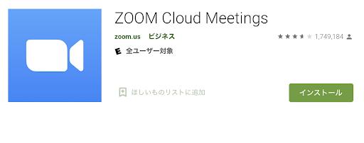 ZOOM Cloud Meetingsインストール画面キャプチャ