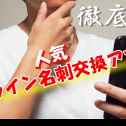人気オンライン名刺交換アプリ徹底比較のサムネイル