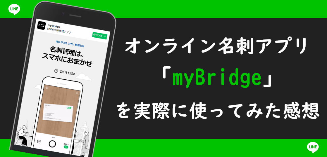 オンライン名刺アプリ「myBridge」を実際に使ってみた感想のサムネイル