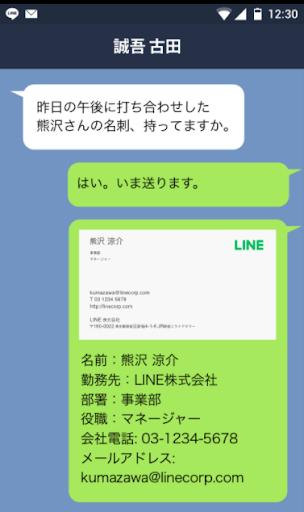 myBridgeのLINE連携機能