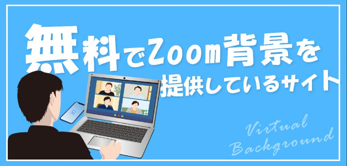 無料でZoom背景を提供しているサイトまとめてご紹介